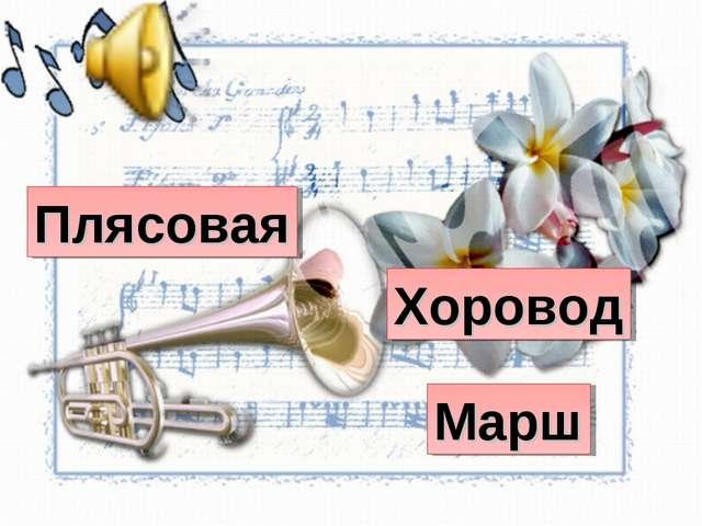 Чайковский «Камаринская» Хоровод Марш Плясовая
