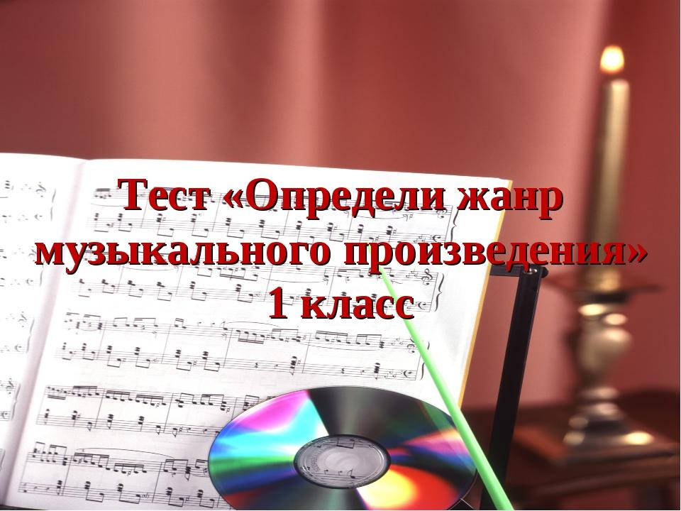 Тест «Определи жанр музыкального произведения» 1 класс