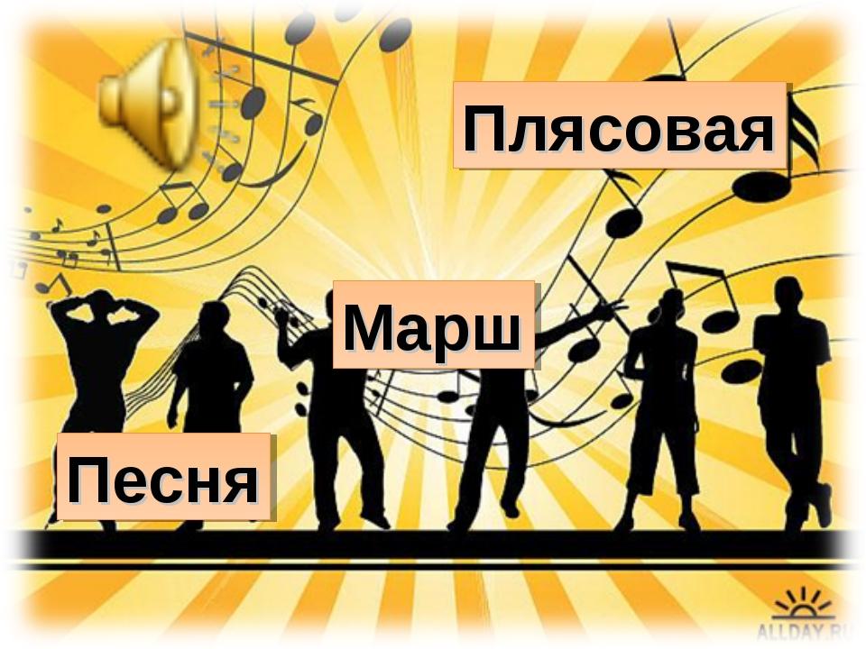 Гимн РФ Плясовая Марш Песня