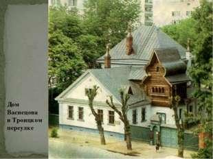 Дом Васнецова в Троицком переулке
