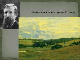 Долина речки Вори у деревни Мутовки