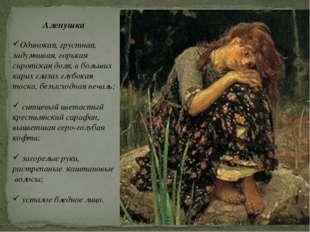 Аленушка Одинокая, грустная, задумчивая, горькая сиротская доля, в больших ка