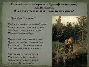Сопоставьте стихотворение А. Прокофьева и картину В.М.Васнецова. В чем сходст