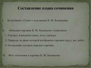 Составление плана сочинения Вступление. (Слово о художнике В. М. Васнецове) I