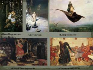 «Иван-Царевич на Сером Волке» «Ковер-самолет» «Кащей Бессмертный» «Царевна-ля