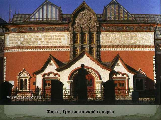 Фасад Третьяковской галереи