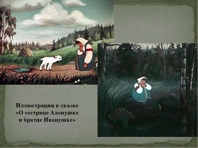 Иллюстрации к сказке «О сестрице Аленушке и братце Иванушке»