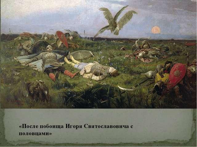 «После побоища Игоря Святославовича с половцами»