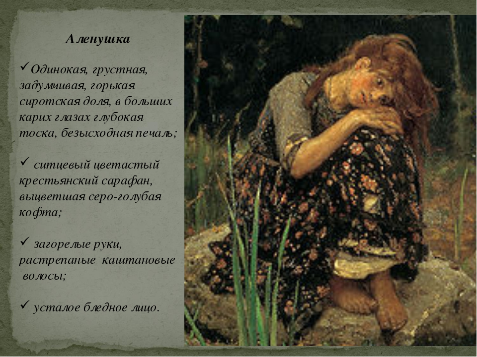 Аленушка Одинокая, грустная, задумчивая, горькая сиротская доля, в больших ка...