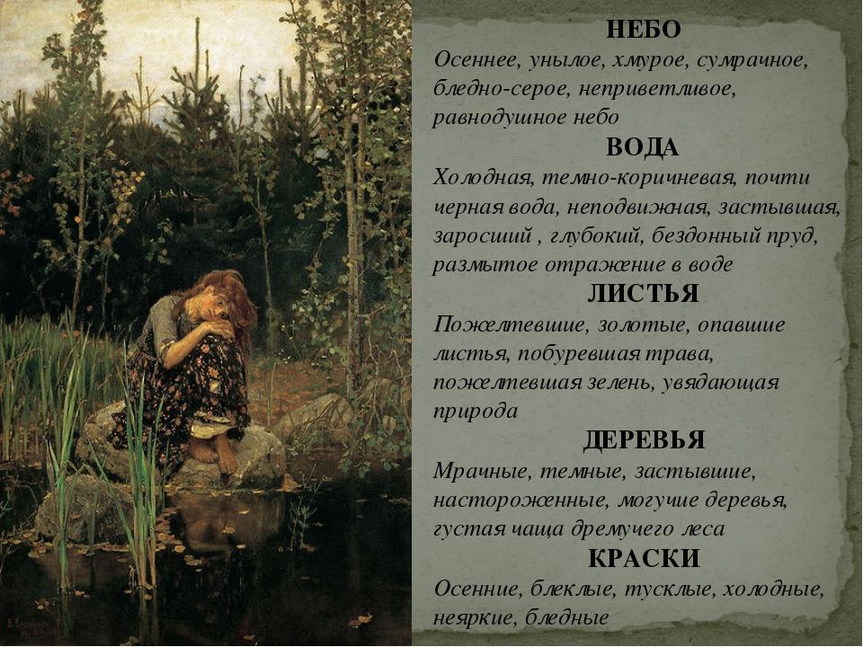 НЕБО Осеннее, унылое, хмурое, сумрачное, бледно-серое, неприветливое, равноду...