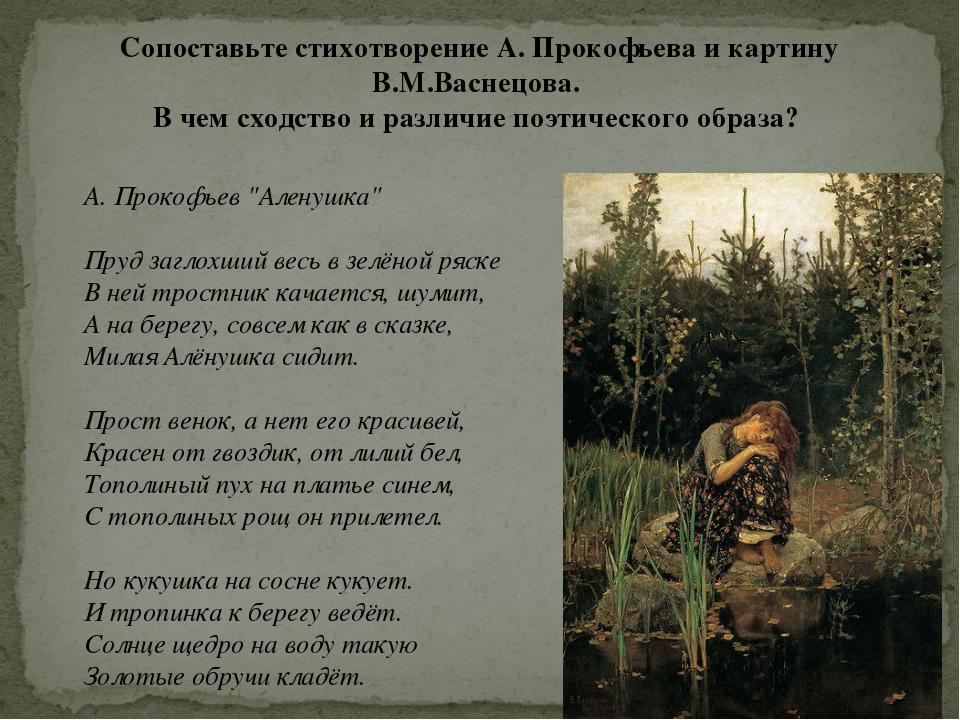 Сопоставьте стихотворение А. Прокофьева и картину В.М.Васнецова. В чем сходст...