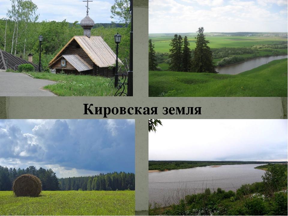Кировская земля