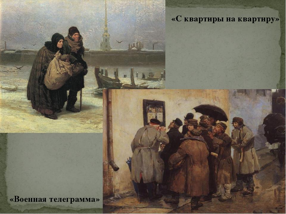 «С квартиры на квартиру» «Военная телеграмма»