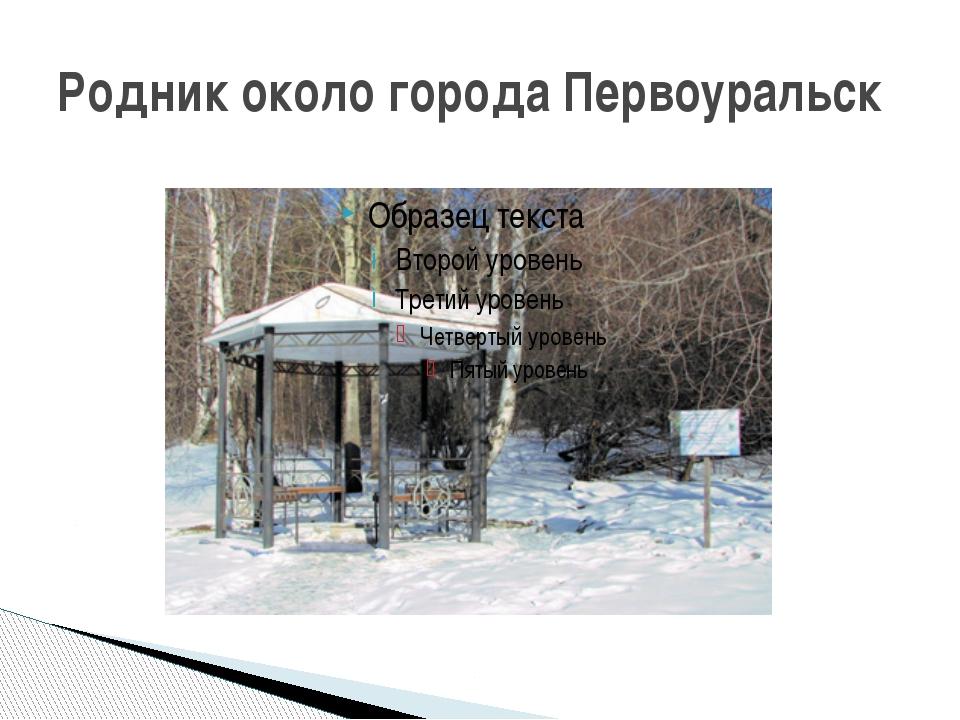 Родник около города Первоуральск