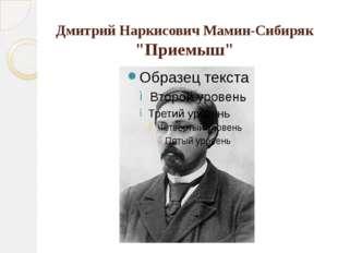 """Дмитрий Наркисович Мамин-Сибиряк """"Приемыш"""""""