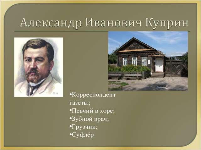Корреспондент газеты; Певчий в хоре; Зубной врач; Грузчик; Суфлёр