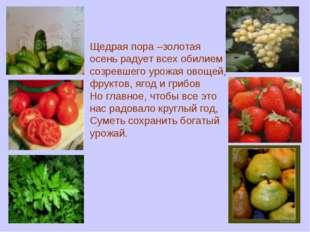 Щедрая пора –золотая осень радует всех обилием созревшего урожая овощей, фрук