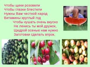 Чтобы щеки розовели Чтобы глазки блестели Нужны Вам честной народ Витамины кр