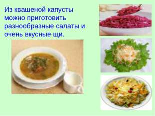 Из квашеной капусты можно приготовить разнообразные салаты и очень вкусные щи.