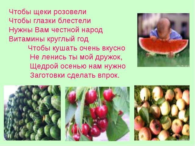 Чтобы щеки розовели Чтобы глазки блестели Нужны Вам честной народ Витамины кр...
