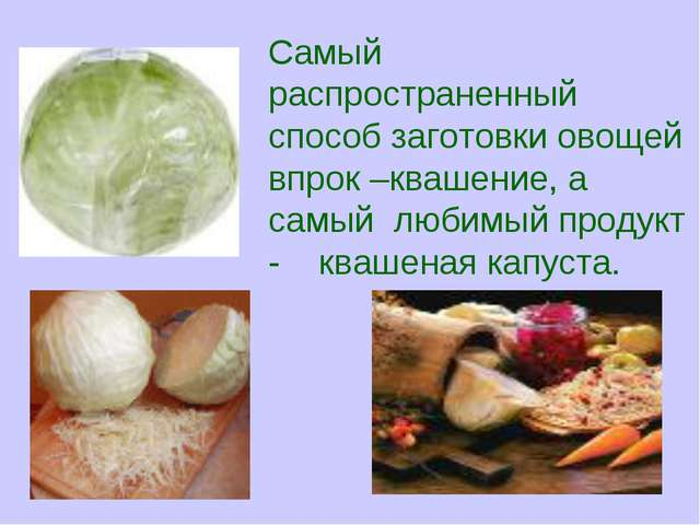 Самый распространенный способ заготовки овощей впрок –квашение, а самый любим...