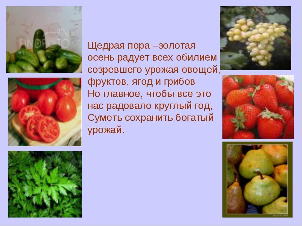 Реферат на тему маринование овощей 7101