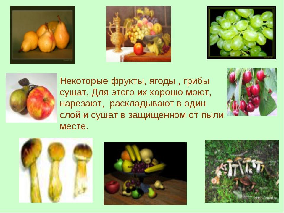 Некоторые фрукты, ягоды , грибы сушат. Для этого их хорошо моют, нарезают, ра...