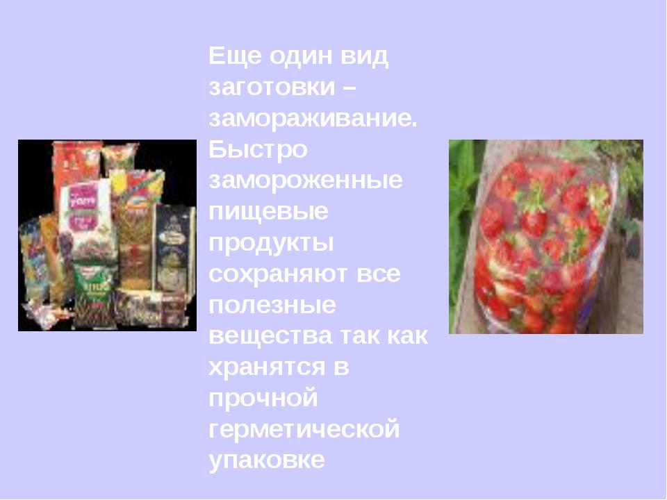 Еще один вид заготовки –замораживание.Быстро замороженные пищевые продукты со...