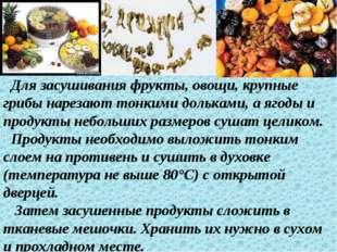 Для засушивания фрукты, овощи, крупные грибы нарезают тонкими дольками, а яг