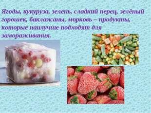 Ягоды, кукуруза, зелень, сладкий перец, зелёный горошек, баклажаны, морковь –