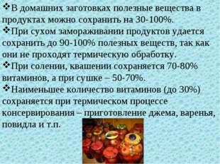 В домашних заготовках полезные вещества в продуктах можно сохранить на 30-100