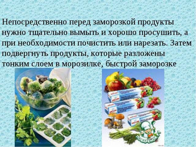Непосредственно перед заморозкой продукты нужно тщательно вымыть и хорошо про...