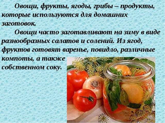 Овощи, фрукты, ягоды, грибы – продукты, которые используются для домашних за...