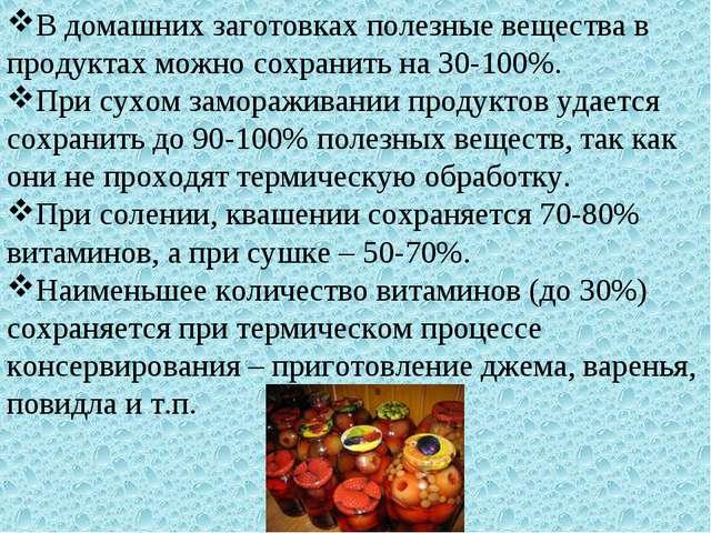 В домашних заготовках полезные вещества в продуктах можно сохранить на 30-100...