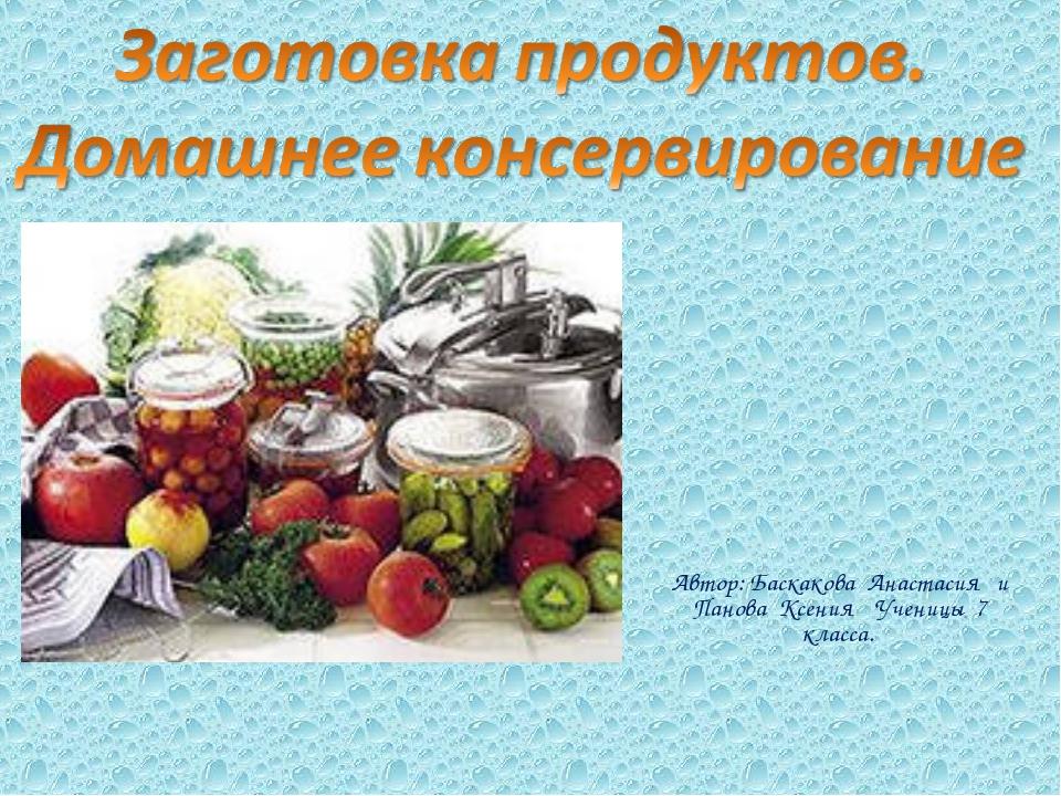 Автор: Баскакова Анастасия и Панова Ксения Ученицы 7 класса.