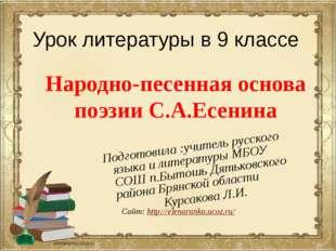 Народно-песенная основа поэзии С.А.Есенина Сайт: http://elenaranko.ucoz.ru/