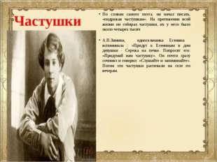 По словам самого поэта, он начал писать, «подражая частушкам». На протяжении