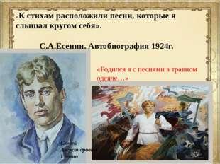 Сергей Александрович Есенин «К стихам расположили песни, которые я слышал кру