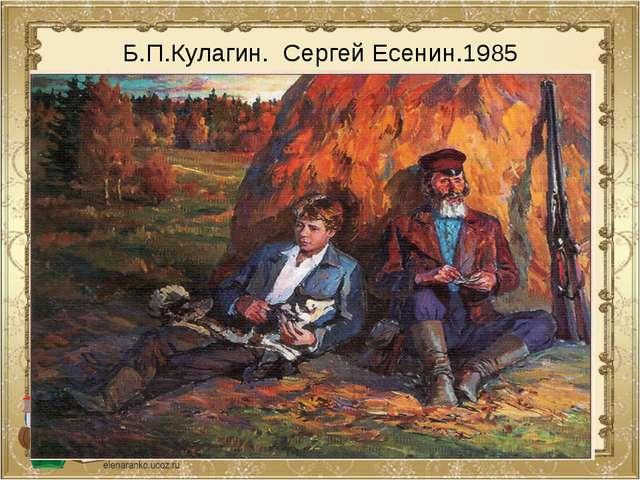 Б.П.Кулагин. Сергей Есенин.1985
