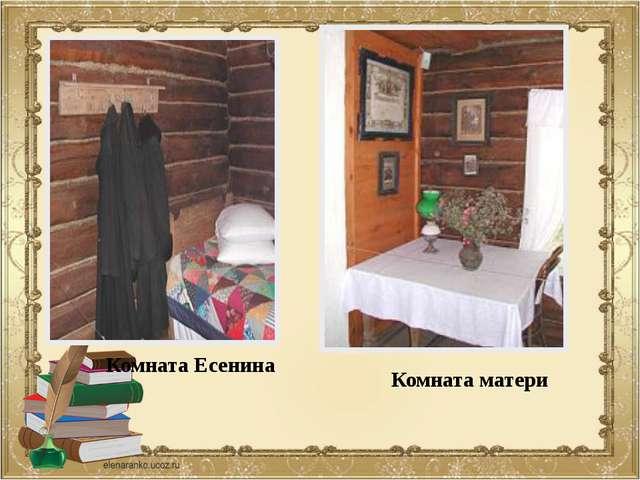Комната Есенина Комната матери