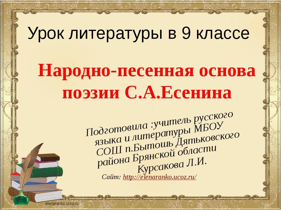 Народно-песенная основа поэзии С.А.Есенина Сайт: http://elenaranko.ucoz.ru/...