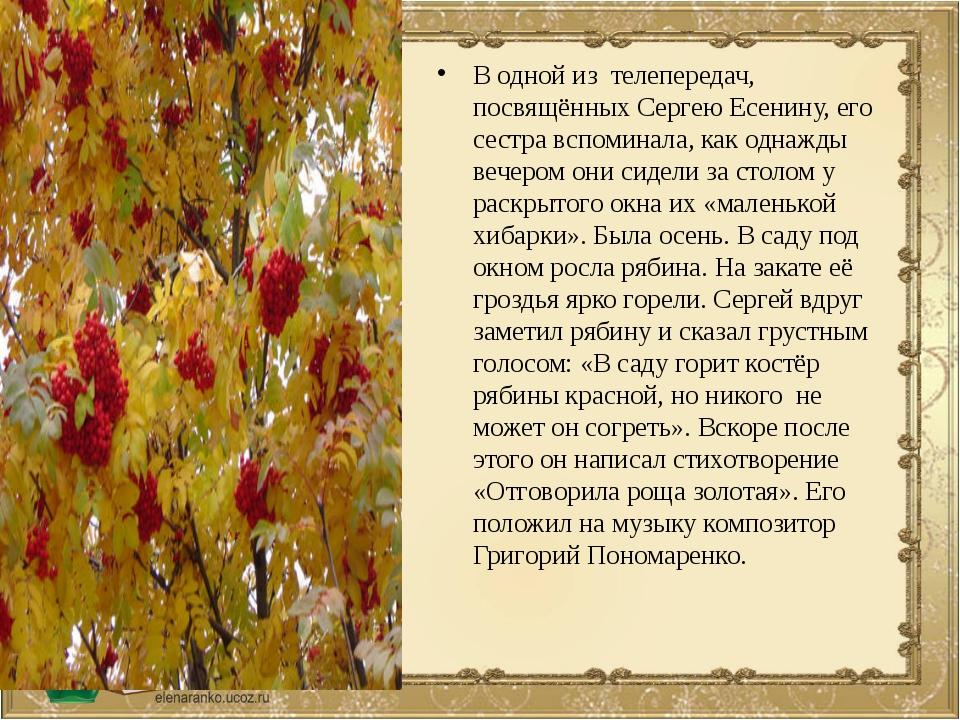 В одной из телепередач, посвящённых Сергею Есенину, его сестра вспоминала, ка...