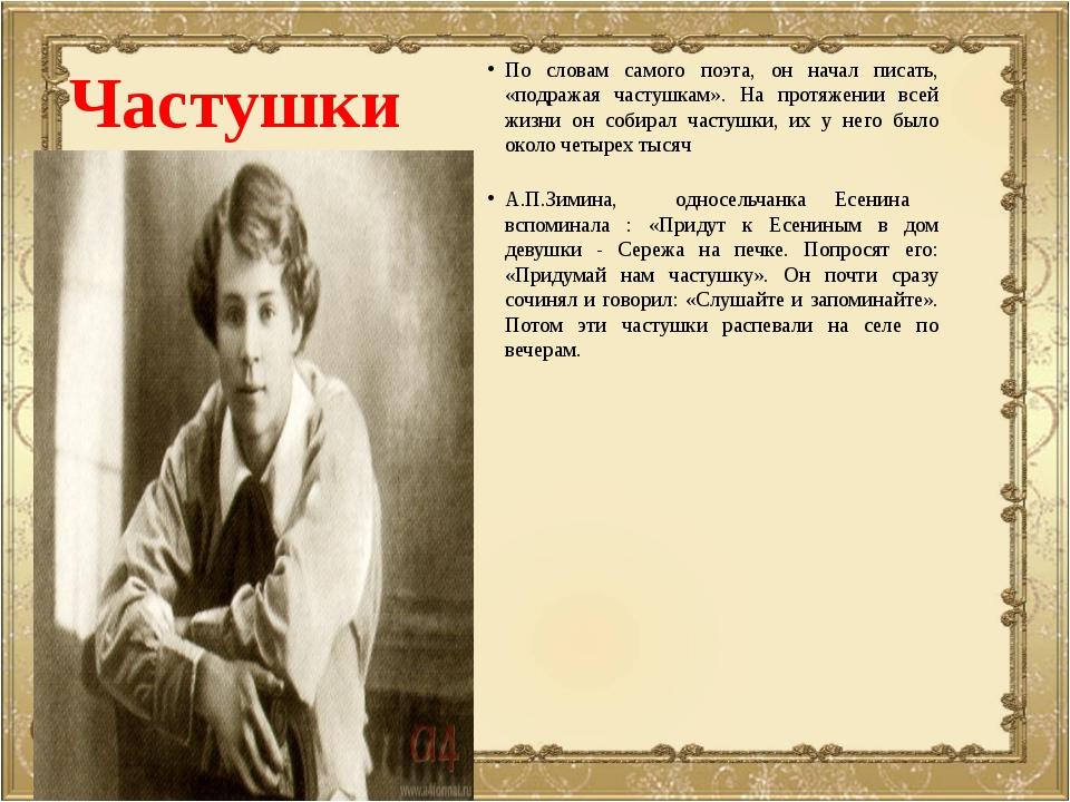 По словам самого поэта, он начал писать, «подражая частушкам». На протяжении...