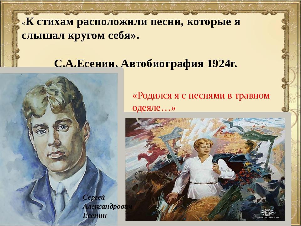 Сергей Александрович Есенин «К стихам расположили песни, которые я слышал кру...