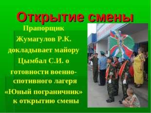 Открытие смены Прапорщик Жумагулов Р.К. докладывает майору Цымбал С.И. о гото