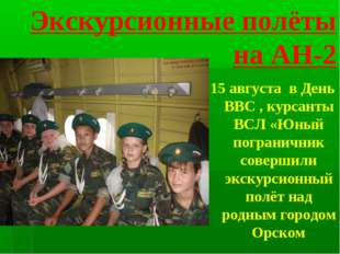 Экскурсионные полёты на АН-2 15 августа в День ВВС , курсанты ВСЛ «Юный погра