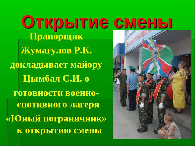 Открытие смены Прапорщик Жумагулов Р.К. докладывает майору Цымбал С.И. о гото...