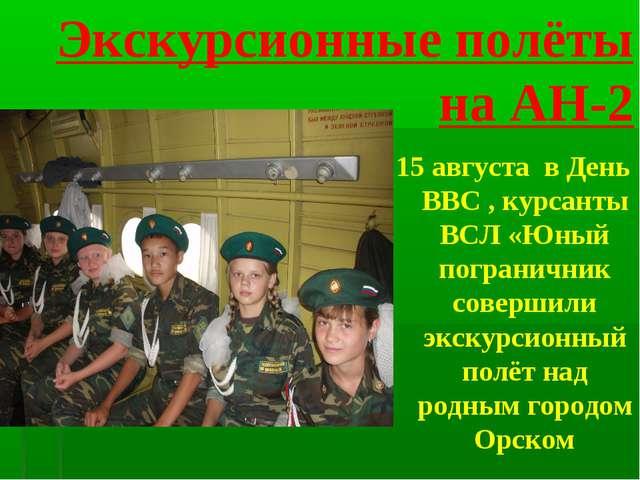 Экскурсионные полёты на АН-2 15 августа в День ВВС , курсанты ВСЛ «Юный погра...