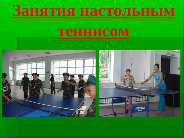 Занятия настольным теннисом