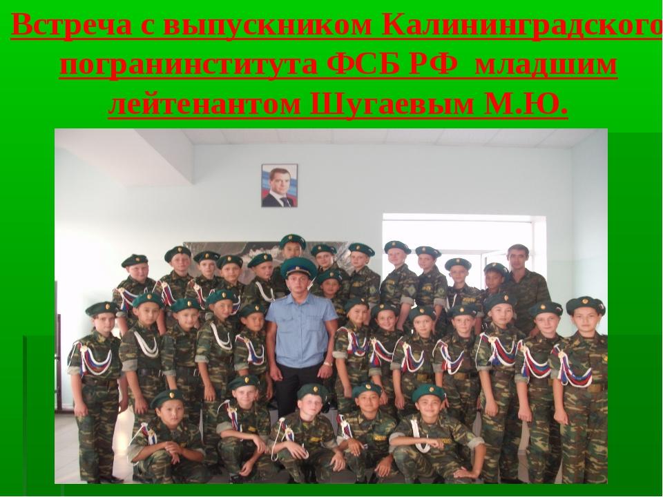 Встреча с выпускником Калининградского погранинститута ФСБ РФ младшим лейтена...